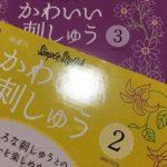 かわいい刺しゅう2号3号パッケージ