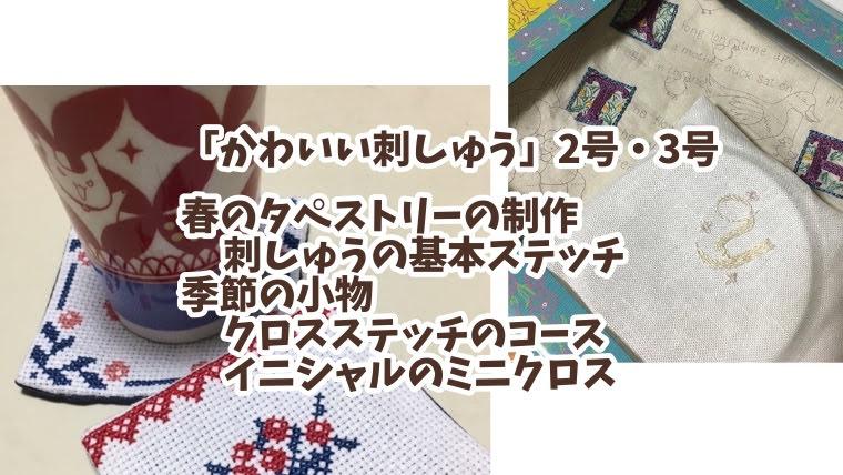 かわいい刺しゅう2号3号