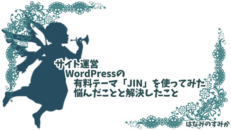 JINの設定