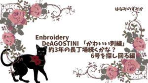 かわいい刺しゅう6号番外編