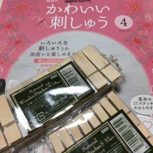 かわいい刺しゅう4号木製ピンチ