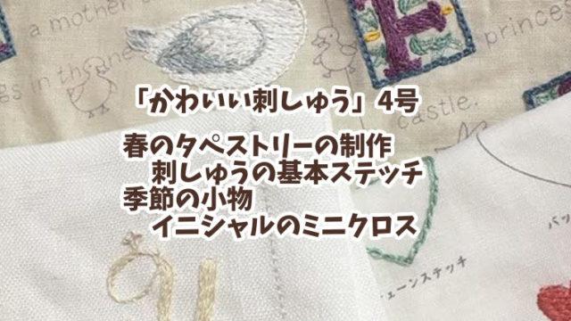 かわいい刺しゅう4号