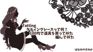 タティングレースバナー