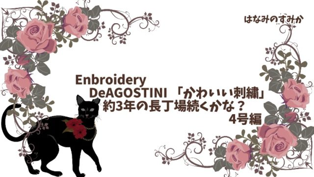 かわいい刺しゅう4号アイキャッチ