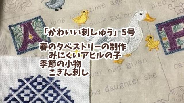 かわいい刺しゅう5号