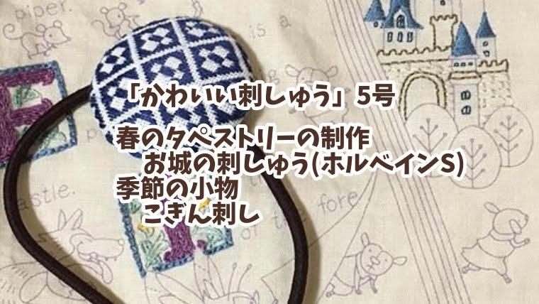 かわいい刺しゅう6号