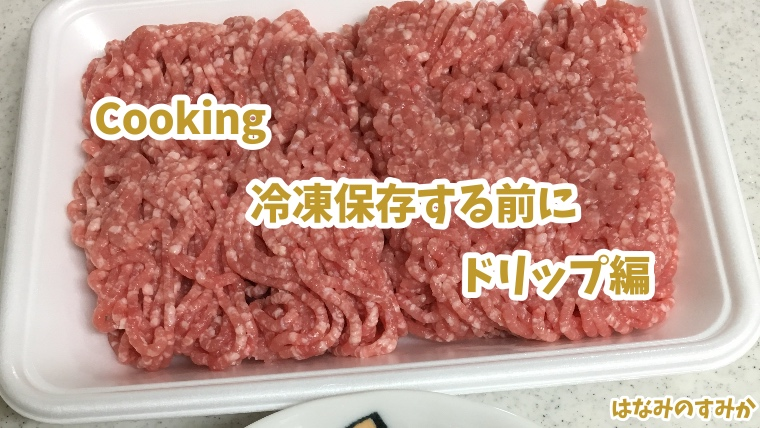 冷凍保存ドリップ編