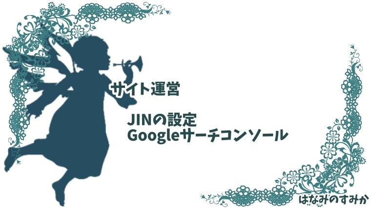 jin20190110アイキャッチ