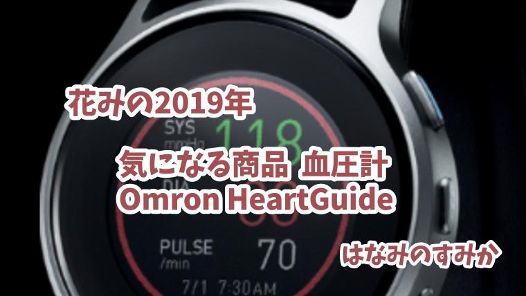 血圧計20190109