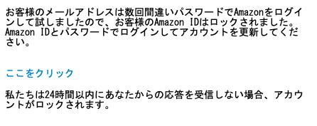 Amazonからの迷惑メール