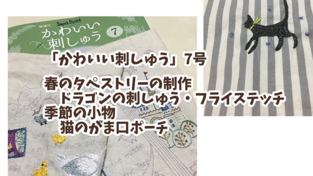 かわいい刺繍7号