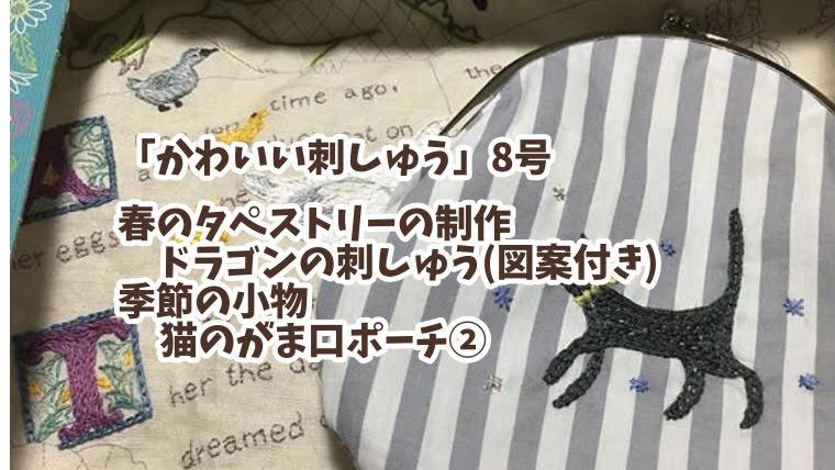 かわいい刺しゅう8号