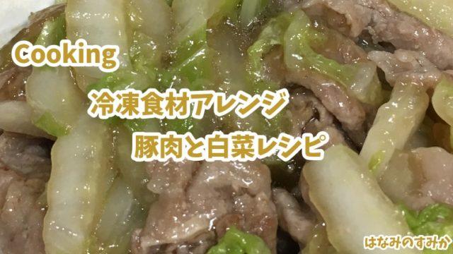 豚肉と白菜レシピ