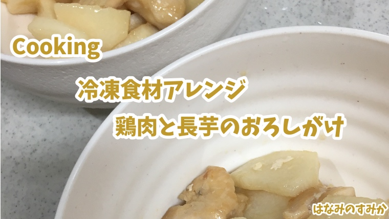 アイキャッチ鶏肉と長芋のおろしがけ