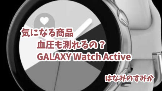 GalaxyWatchActive血圧