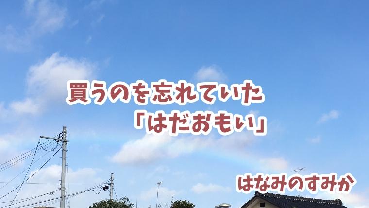 アイキャッチhadaomoi20190221