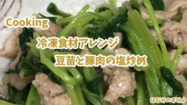 アイキャッチ豆苗と豚肉レシピ
