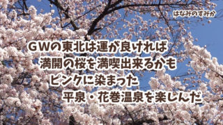 春の平泉・花巻温泉