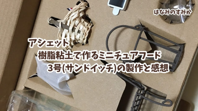 アシェットの樹脂粘土でつくるミニチュアフード3号