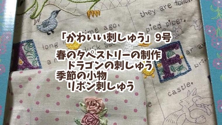 かわいい刺しゅう9号