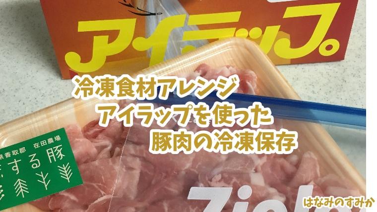 アイラップを使った豚肉の冷凍保存アイキャッチ