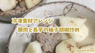 豚肉と長芋のゆずこしょう炒め