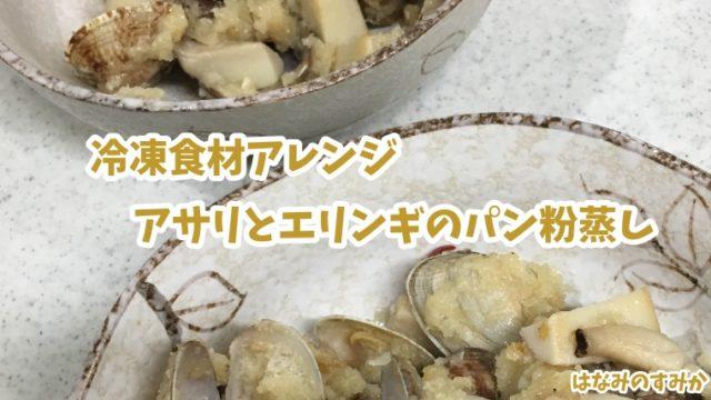 アサリとエリンギのパン粉蒸し