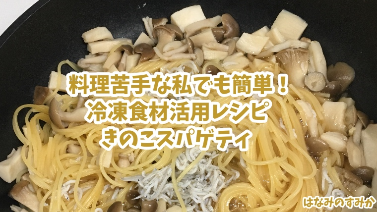 アイキャッチきのこスパゲティ