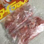 アイラップで豚肉の冷凍方法