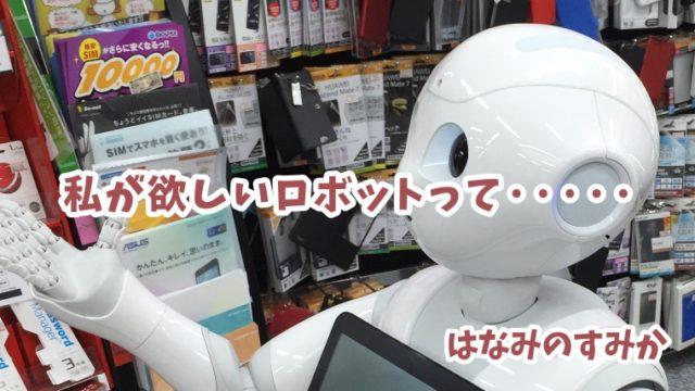 私が欲しいロボットアイキャッチ