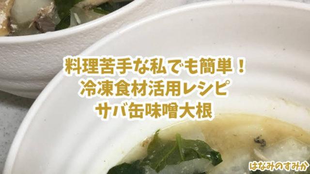 サバ缶味噌大根