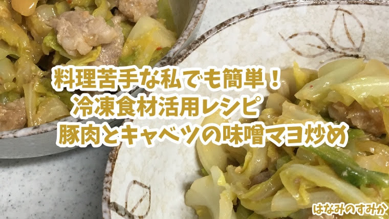 豚肉とキャベツのみそマヨ炒め