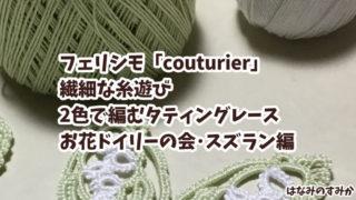 2色で編むタティングレース