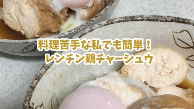 レンチン鶏チャーシュウ