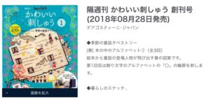 fujisan.co.jpかわいい刺しゅう創刊号