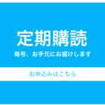fujisan.co.jp定期購読