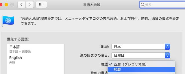 Macを和暦に変更する