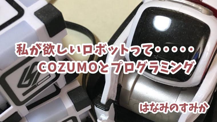 ロボット・COZUMO・コズモ