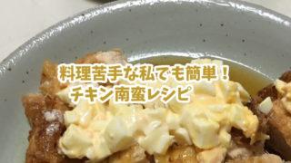 チキン南蛮レシピ