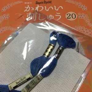 かわいい刺しゅう20号タペストリー