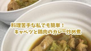 キャベツと鶏肉のカレー炒め煮