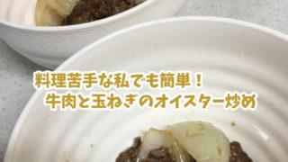 牛肉と玉ねぎのオイスターソース炒め