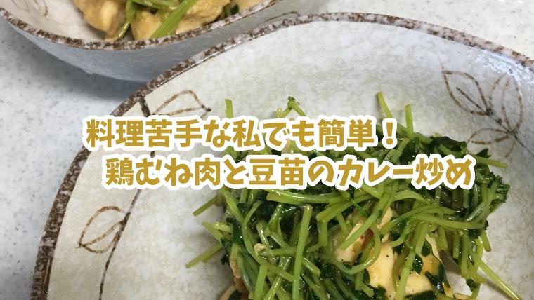 鶏むね肉と豆苗のカレー炒め
