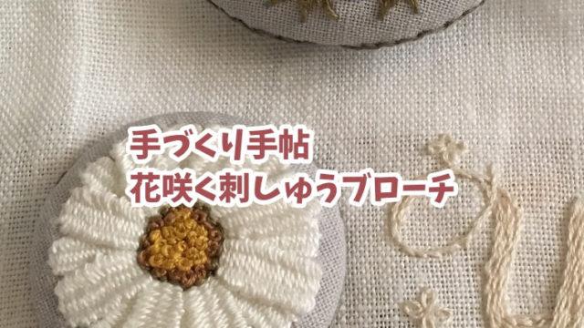 手づくり手帖・花咲く刺しゅうブローチ
