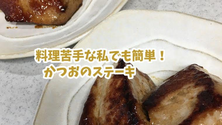 かつおのステーキ