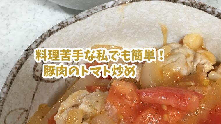 豚肉のトマト炒め