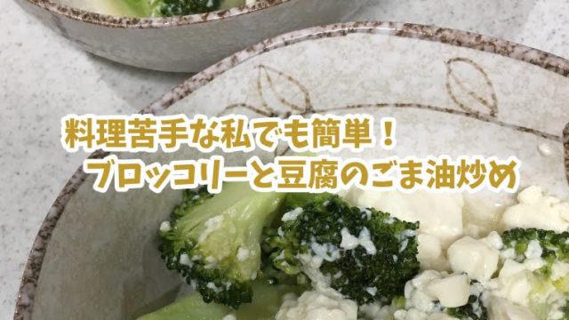 ブロッコリーと豆腐のごま油炒め