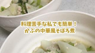 かぶの中華風そぼろ煮