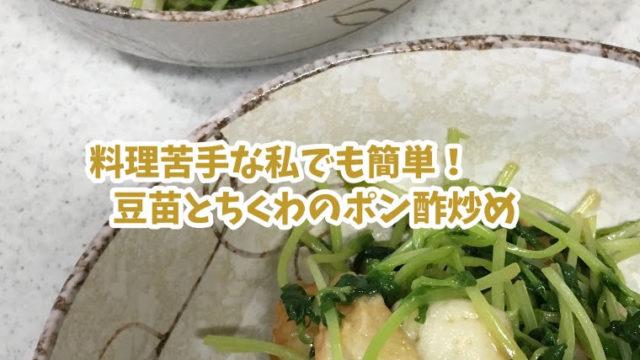 豆苗とちくわのポン酢炒め