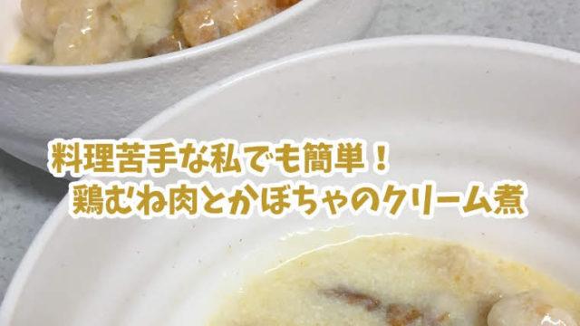 鶏むね肉とカボチャのクリーム煮